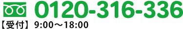 フリーダイヤル 0120-316-336