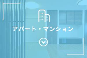 アパート・マンション