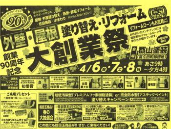 90周年!『大創業祭』のお知らせ